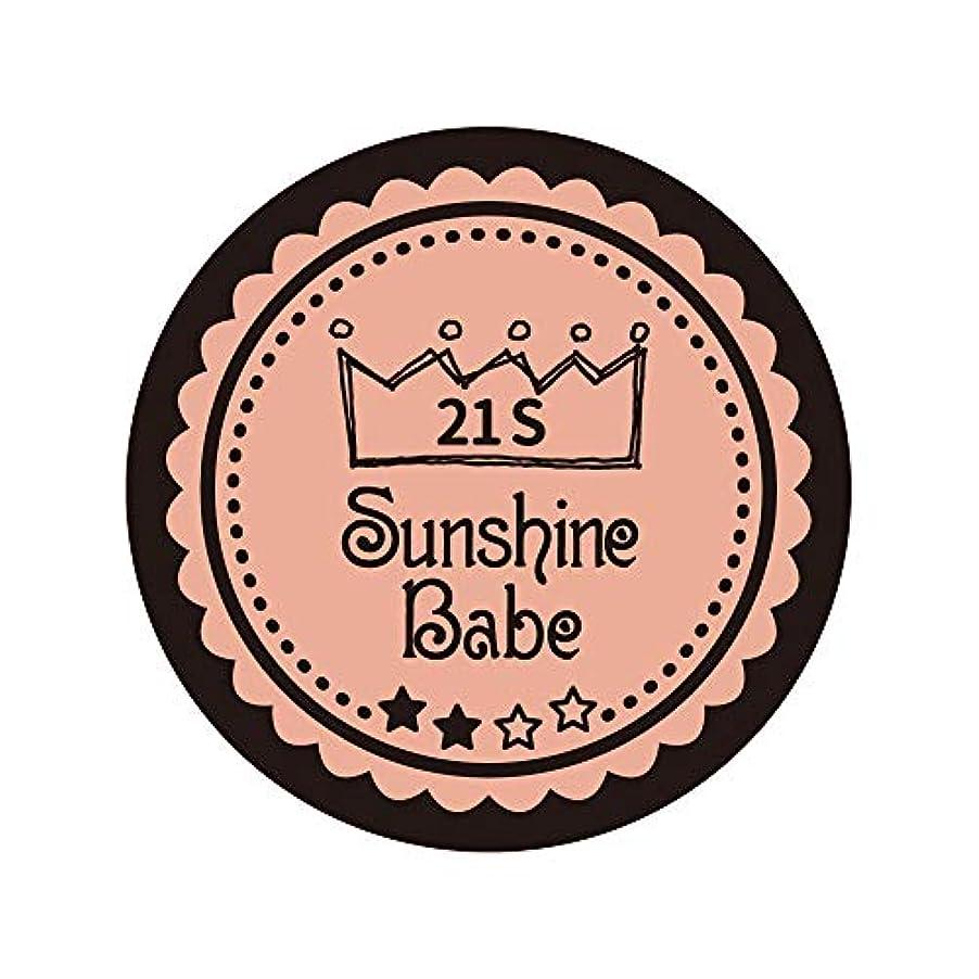 ブランド開発する編集者Sunshine Babe コスメティックカラー 21S アロンピンク 4g UV/LED対応