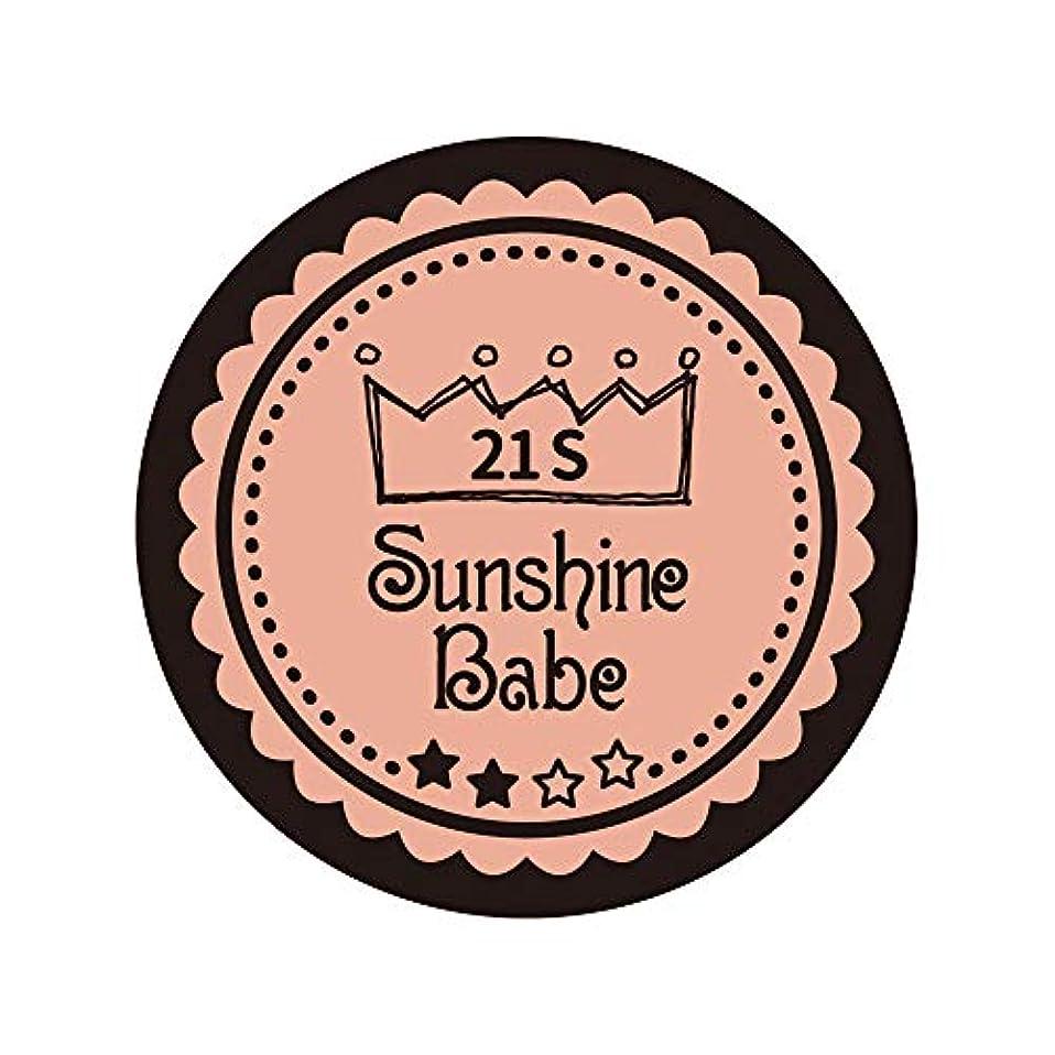真実にカウントアップマサッチョSunshine Babe カラージェル 21S アロンピンク 2.7g UV/LED対応