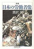 新編 日本の労働者像 (ちくま学芸文庫)