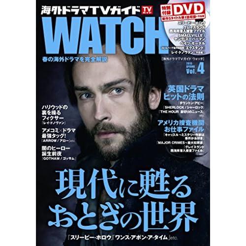 海外ドラマTVガイド WATCH Vol.4 2015 SPRING (TOKYO NEWS MOOK 476号)