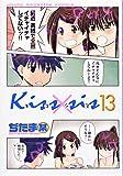 Kiss×sis(13) (KCデラックス ヤングマガジン)