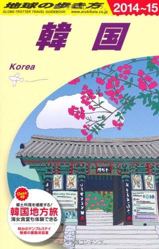 D12 地球の歩き方 韓国 2014~2015 (ガイドブック)の詳細を見る