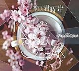 【Amazon.co.jp限定】恋と君時計(CD)(ビジュアルシート付き)