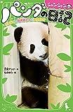 パンダのシャンシャン日記 どうぶつの飼育員さんになりたい! (角川つばさ文庫)
