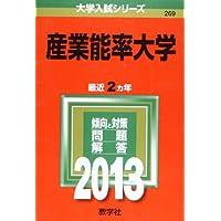 産業能率大学 (2013年版 大学入試シリーズ)