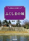 ふくしまの城 (歴春ふくしま文庫)