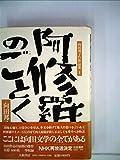 向田邦子TV作品集1阿修羅のごとく 1981年