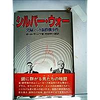 シルバー・ウォー―実録「ハント銀投機事件」 (1981年)