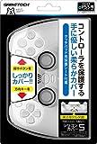 PS5コントローラ用保護カバー『シリコンカバー5(ホワイト)』 - PS5