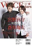 TVガイドVOICE STARS vol.11 (TOKYO NEWS MOOK 819号) 画像