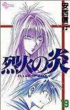 烈火の炎 (19) (少年サンデーコミックス)