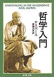 哲学入門 (新潮文庫)