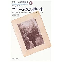 ブラームス回想録集〈1〉ヨハネス・ブラームスの思い出の商品写真