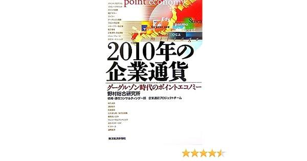 2010年の企業通貨―グーグルゾン...