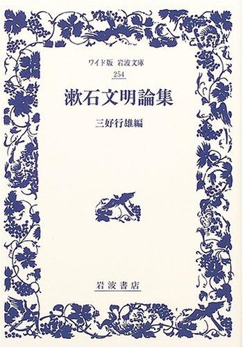 漱石文明論集 (ワイド版岩波文庫 (254))の詳細を見る