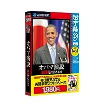 超字幕/オバマ演説