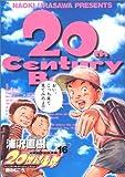 20世紀少年 (16) (ビッグコミックス)