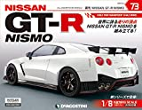 GT-R NISMO 73号 [分冊百科] (パーツ付) (NISSAN GT-R NISMO)