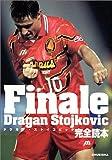 Finale Dragan Stojkovic—ドラガン・ストイコビッチ完全読本