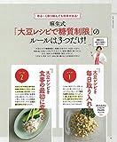 体が変わる!  主食がわりの大豆レシピ (主婦の友生活シリーズ) 画像