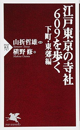 江戸東京の寺社609を歩く 下町・東郊編 (PHP新書)