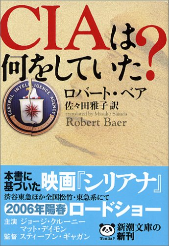 CIAは何をしていた? (新潮文庫)の詳細を見る