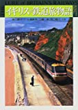 イギリス 鉄道旅物語