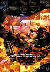 Chain of Friends~Panorama Tour 2005~ [DVD]