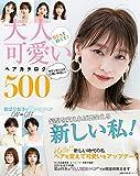BEST HIT! 大人可愛いヘアカタログ500 主婦の友生活シリーズ