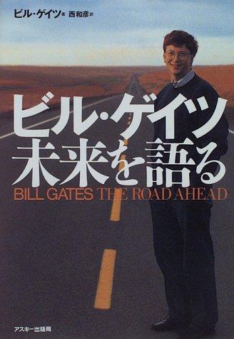 ビル・ゲイツ、21連続でアメリカ長者番付1位に