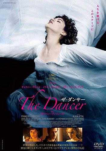 ザ・ダンサー [DVD]