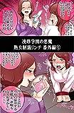 凌辱学園の悪魔熟女制裁リンチ 番外編④ SM地獄の漫画