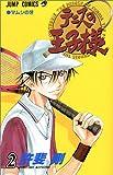 テニスの王子様 (2) (ジャンプ・コミックス)