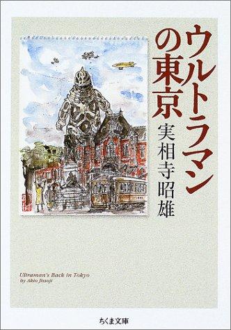 ウルトラマンの東京 (ちくま文庫)の詳細を見る