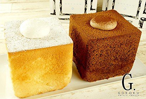 GOKOKU キューブシフォンケーキセット プレーンシフォンケーキ+チョコシフォンケーキ 【4?5営業日以内に出荷】