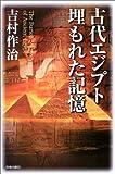 古代エジプト 埋もれた記憶