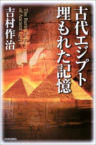 古代エジプト 埋もれた記憶の詳細を見る