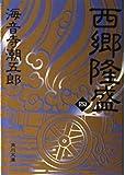 西郷隆盛〈4〉 (角川文庫)
