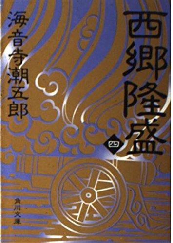 西郷隆盛〈4〉 (角川文庫)の詳細を見る