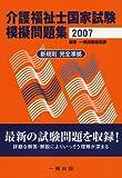 介護福祉士国家試験模擬問題集〈2007〉 (商品イメージ)