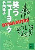 笑うニューヨーク DYNAMITES (講談社文庫)