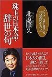 「珠玉の日本語・辞世の句 コレクター北原が厳選した「言葉のチカラ」」北原 照久
