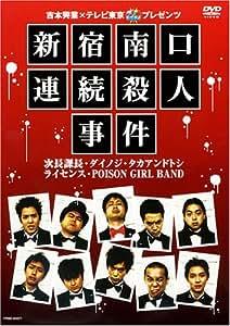 吉本興業×テレビ東京「ぷっちNUKI」プレゼンツ 新宿南口連続殺人事件 [DVD]
