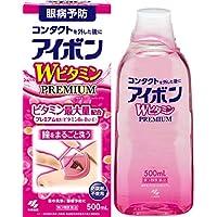 【第3類医薬品】アイボンWビタミンプレミアム 500mL