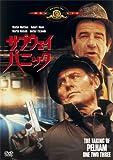 サブウェイ・パニック[DVD]
