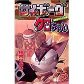 サイボーグクロちゃん (5) (講談社コミックスボンボン (873巻))