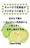キャベツで花粉症がウソのように治る!: 厄介な下痢や、いまいましい花粉症から 一刻も早く、簡単に逃れる方法