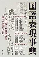 国語表現事典 (和泉事典シリーズ (9))