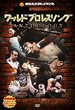 ワールドプロレスリング ANTHOLOGY [DVD]