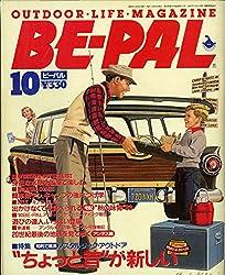 BE-PAL (ビーパル) 1990年10月号